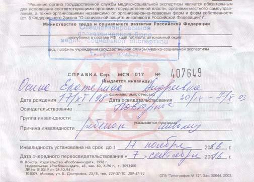 документы на рвп поданы медсправка затягивается количество